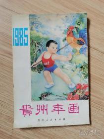 贵州年画 1985