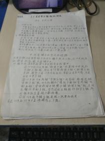 关于汉武帝五铢钱的研究。