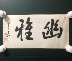 日本回流   字画 软片 5766