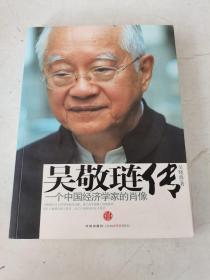 吴敬琏传:一个中国经济学家的肖像 (签赠本)