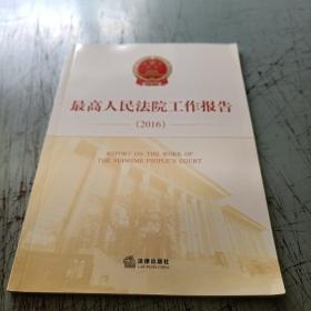最高人民法院工作报告2016