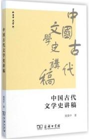 中国古代文学史讲稿 新华书店正版图书籍