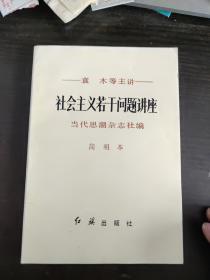 袁木等主讲 社会主义若干问题讲座