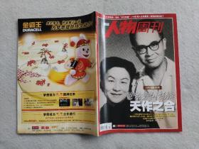 南方人物周刊  2011年5月第17期(总第255期)  钱钟书杨绛天作之合