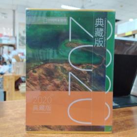 中国国家地理2020典藏版(盒装共12册)