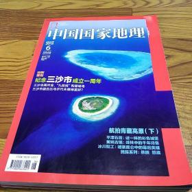 中国国家地理2013.6