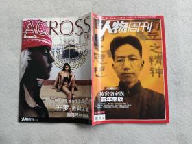 南方人物周刊  2011年7月第25期(总第263期)  陈寅恪家族百年悲欣