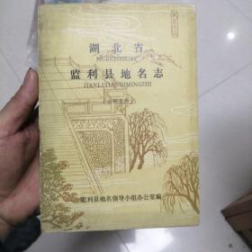湖北省监利县地名志