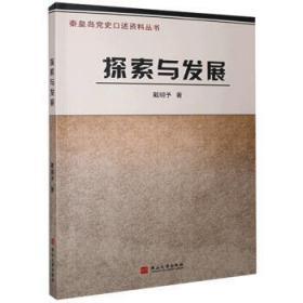 全新正版图书 探索与发展 戴明予 燕山大学出版社 9787811428735 null null书海情深图书专营店