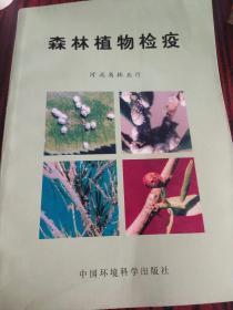 森林植物检疫