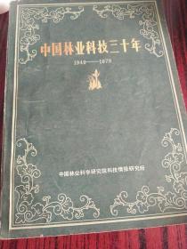 中国林业科技三十年