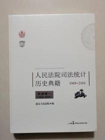 人民法院司法统计历史典籍 民事卷一