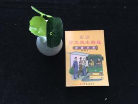 北京公交乘车路线速查手册