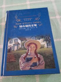 经典译林:绿山墙的安妮(新)