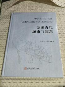 芜湖古代城市与建筑   16开精装