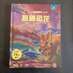 乐乐趣揭秘翻翻书:揭秘恐龙
