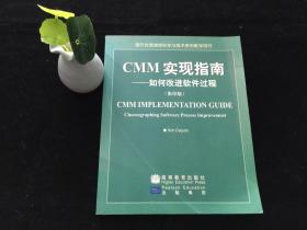 CMM实现指南:如何改进软件过程(影印版)