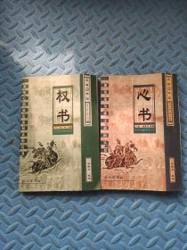 权书 心书(两本合售)
