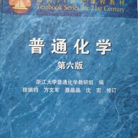 面向21世纪课程教材:普通化学(第6版)