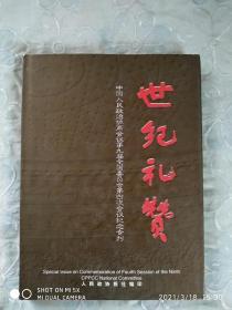 《世纪礼赞》中国人民政治协商会议第九届全国委员会第四次会议纪念专刋 2001年3月 详见图及目录