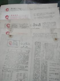 油印小报:  赴淮战报第一、三、四、五、六期含创刊号