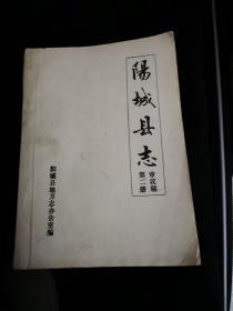 阳城县志(第二册经济)审议稿 油印本