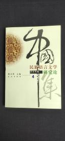 中国民族语言文学研究论集4