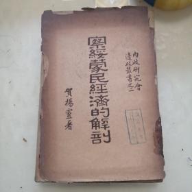 内政研究会边政丛书之二:察绥蒙民经济的解剖(民国24年 孤本)
