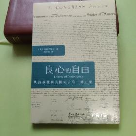 良心的自由:从清教徒到美国宪法第一修正案