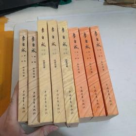 李自成全3卷  第一卷上下 第二卷上中下  第三卷上中下  大小不同