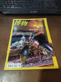 博物2015.12 杂志