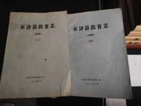 永济县教育志(初稿)(2、4)油印本