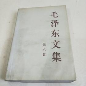毛泽东文集 第六卷(里面有笔迹)