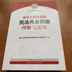 《中华人民共和国民法典合同编理解与适用》,(1)