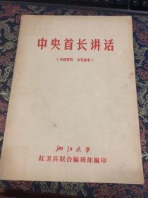 中央首长讲话 浙江大学红卫兵联合编辑部  厚册414页  品相不错