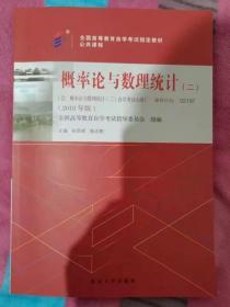 概率论与数理统计(二)2018年版