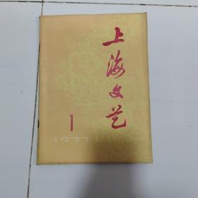 上海文艺(创刊号)