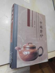中国紫砂(精装)见描述