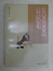日本围棋历史名局精选