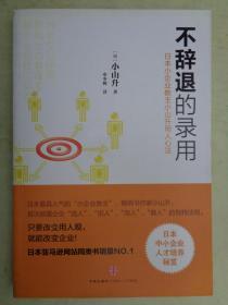 不辞退的录用:日本小企业教主小山升用人心法