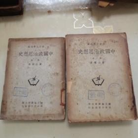 中国政治思想史(第一册 第二册 民国三十四年)