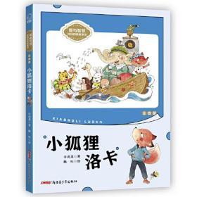 爱与智慧校园阅读新童话:小狐狸洛卡