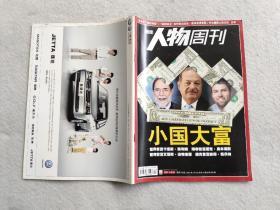 南方人物周刊  2010年3月第10期(总第203期) 小国大富