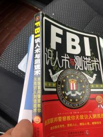 FBI识人术与测谎术 美国联邦警察教你无敌识人测谎战术(最新升级版)
