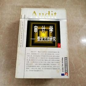 HI2065959 审计学: 整合方法研究(下册)·当代审计书库