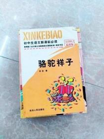 HR1000916 初中生語文新課標必讀·駱駝祥子【一版一印】