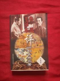 毛泽东鲁迅评四部古典名著 红楼梦