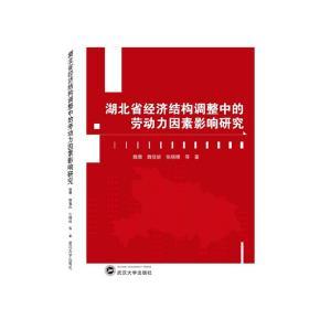 湖北省经济结构调整中的劳动力因素影响研究 魏珊、魏佳妮、张晓晴 著  武汉大学出版社 9787307217393