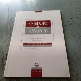 中国法院司法改革