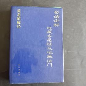 16 白话讲解-地藏本愿经及地藏法门